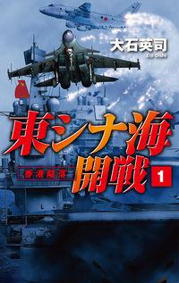東シナ海開戦1 香港陥落