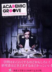 ACADEMIC GROOVE―東京大学アカデミックグルーヴ