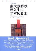 東大教師が新入生にすすめる本 / ブックガイド