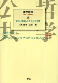 健康・医療から考える公共性 公共哲学 / 佐々木毅, 金泰昌編 ; 19