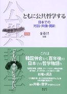 ともに公共哲学する / 日本での対話・共働・開新