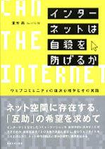 近刊検索デルタ:インターネットは自殺を防げるか