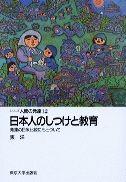 日本人のしつけと教育 発達の日米比較にもとづいて シリーズ人間の発達 ; 12