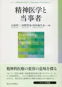 精神医学と当事者 シリーズ精神医学の哲学 ; 3