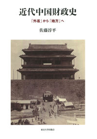 近代中国財政史 「外省」から「地方」へ