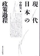 現代日本の政策過程