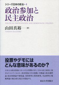 シリーズ日本の政治 4
