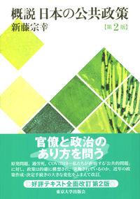 概説日本の公共政策