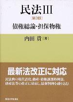 民法 3 第3版