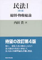 民法 1 第4版