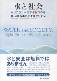水と社会 水リテラシーを学ぶ8つの扉