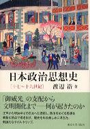 日本政治思想史 / 十七~十九世紀