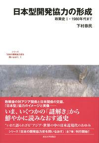 日本型開発協力の形成