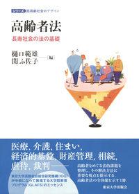 シリーズ超高齢社会のデザイン 高齢者法
