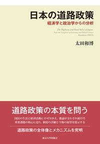 日本の道路政策 = The Highway and Road Policy of Japan 経済学と政治学からの分析