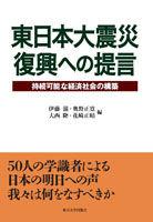 東日本大震災復興への提言 / 持続可能な経済社会の構築