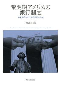 黎明期アメリカの銀行制度