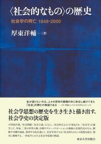 〈社会的なもの〉の歴史