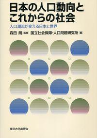 日本の人口動向とこれからの社会 / 人口潮流が変える日本と世界