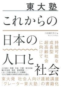 これからの日本の人口と社会 東大塾