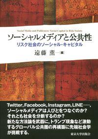 ソーシャルメディアと公共性 = Social Media and Publicness リスク社会のソーシャル・キャピタル
