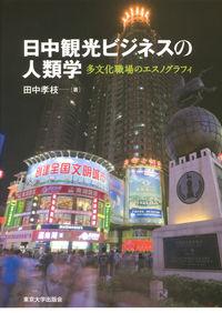 日中観光ビジネスの人類学