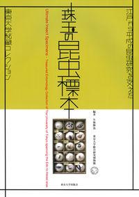 珠玉の昆虫標本 / 江戸から平成の昆虫研究を支えた東京大学秘蔵コレクション