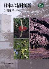 日本の植物園