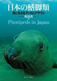 日本の鰭脚類