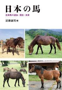日本の馬 在来馬の過去・現在・未来