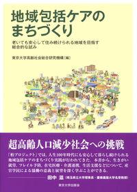 地域包括ケアのまちづくり 老いても安心して住み続けられる地域を目指す総合的な試み