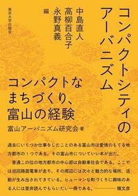 コンパクトシティのアーバニズム コンパクトなまちづくり,富山の経験