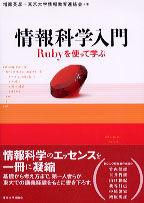 情報科学入門 : Rubyを使って学ぶ