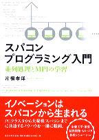スパコンプログラミング入門 / 並列処理とMPIの学習