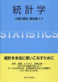 統計学 STATISTICS