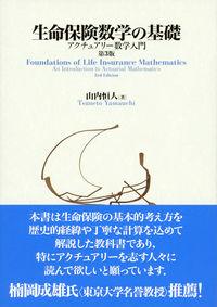 生命保険数学の基礎 第3版