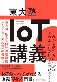 東大塾 IoT講義