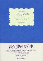 ソシュール一般言語学講義 / コンスタンタンのノート