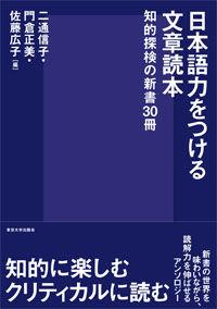 日本語力をつける文章読本 / 知的探検の新書30冊