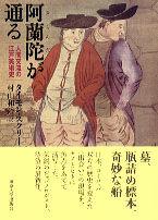 阿蘭陀が通る / 人間交流の江戸美術史