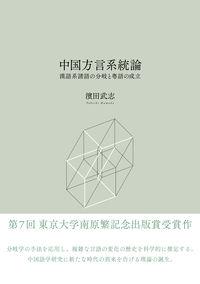 中国方言系統論