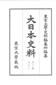 大日本史料 第六編之五十