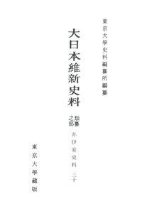 大日本維新史料 類纂之部 井伊家史料三十