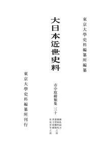 大日本近世史料 市中取締類集三十