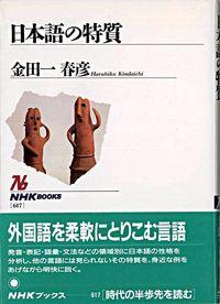 日本語の特質