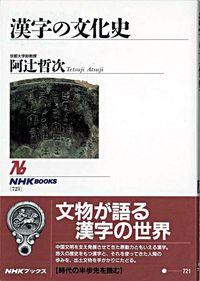漢字の文化史 NHKブックス ; 721