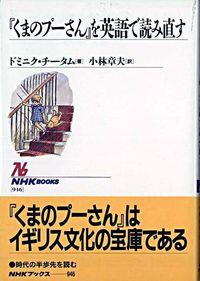 『くまのプーさん』を英語で読み直す