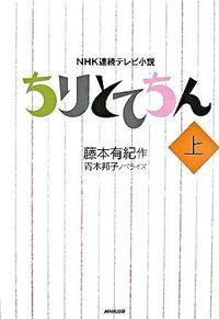 ちりとてちん : NHK連続テレビ小説 上