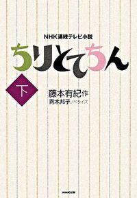 ちりとてちん : NHK連続テレビ小説 下