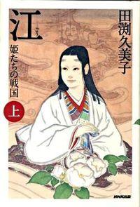 江 上 / 姫たちの戦国